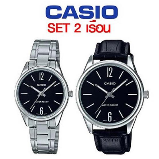 Casio เซต 2LTP-V005D-1B MTP-V005L-1B