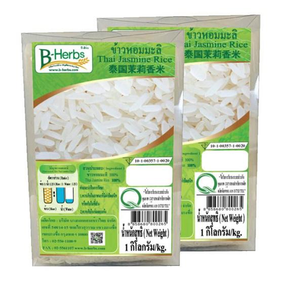B-HERBS ข้าวหอมมะลิจ.สุรินทร์ปลอดสารพิษ 1 กก. (แพ็ค 2)