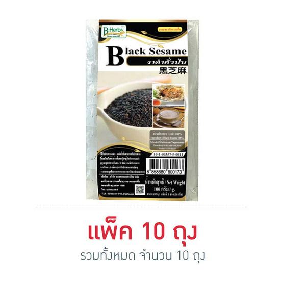 B-HERBS งาดำคั่วป่น 100 กรัม (แพ็ค 10)