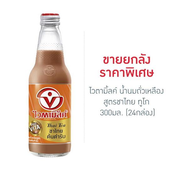 ไวตามิ้ลค์ น้ำนมถั่วเหลือง สูตรชาไทย ทูโก 300 มล. (ยกลัง 24 ขวด)