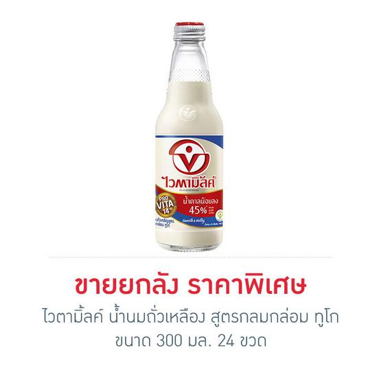 ไวตามิ้ลค์ น้ำนมถั่วเหลือง สูตรกลมกล่อม น้ำตาลน้อย ทูโก 300 มล. (ยกลัง 24 ขวด)