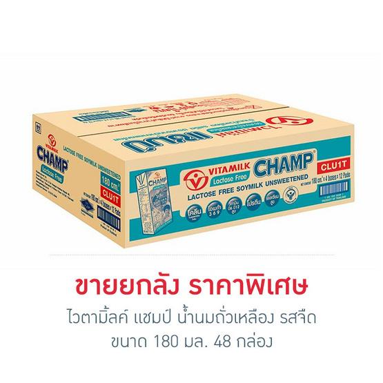 ไวตามิ้ลค์ แชมป์ น้ำนมถั่วเหลือง รสจืด 180 มล. (ยกลัง 48 กล่อง)