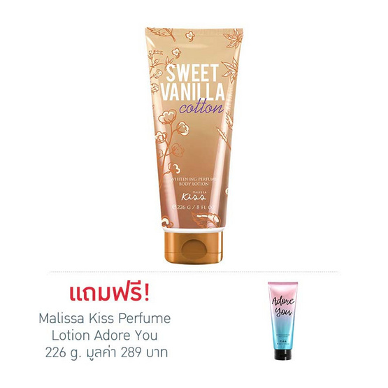 Malissa Kiss โลชั่นน้ำหอมกลิ่น Sweet Vanilla 226 กรัม แถม Adore You 226 กรัม