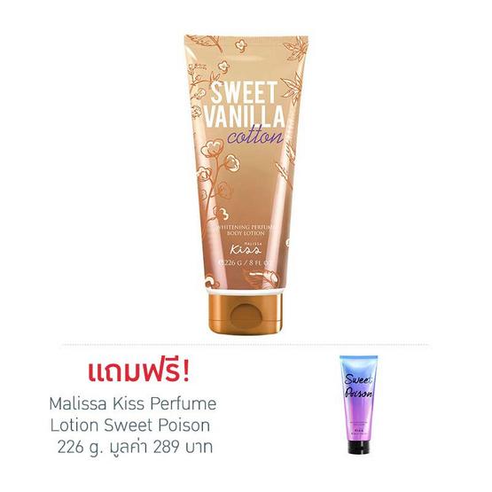 Malissa Kiss โลชั่นน้ำหอมกลิ่น Sweet Vanilla 226 กรัม แถม Sweet Poison 226 กรัม