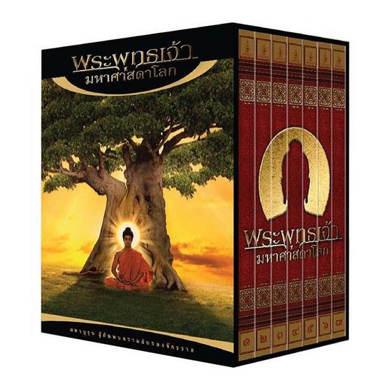 DVD Boxset พระพุทธเจ้ามหาศาสดาโลก (14 แผ่น)