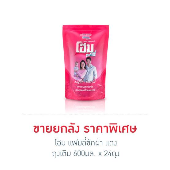 โฮม แฟมิลี่ น้ำยาซักผ้า สีแดง ถุงเติม 600 มล. x 24 ถุง (ยกลัง)