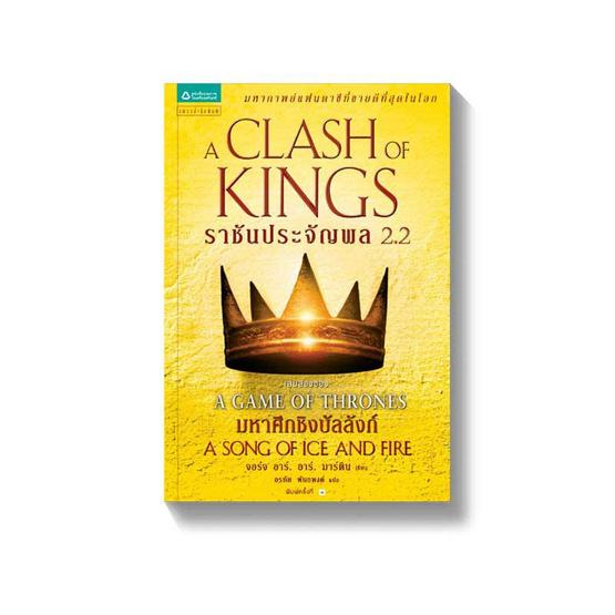 ราชันประจัญพล 2.2 A Clash of King (เกมล่าบัลลังก์ A Game of Thrones 2.2)