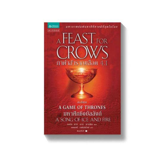 กาดำสำราญเลือด 4.1 A Feast for Crows (เกมล่าบัลลังก์ A Game of Thrones 4.1)