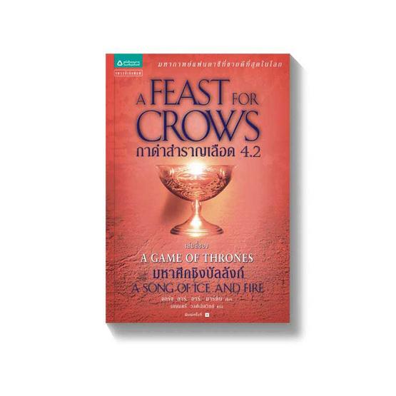 กาดำสำราญเลือด 4.2 A Feast for Crows (เกมล่าบัลลังก์ A Game of Thrones 4.2)