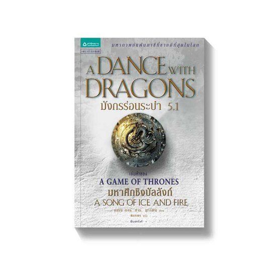 มังกรร่อนระบำ 5.1 A Dance with Dragons (เกมล่าบัลลังก์ A Game of Thrones 5.1)