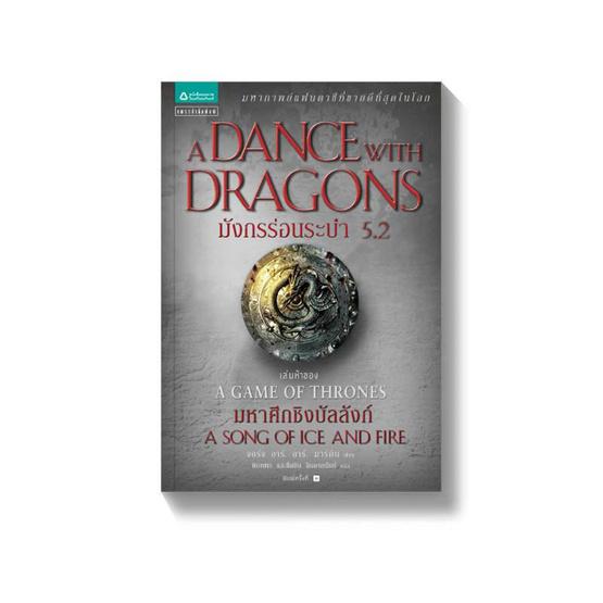 มังกรร่อนระบำ 5.2 A Dance with Dragons (เกมล่าบัลลังก์ A Game of Thrones 5.2)