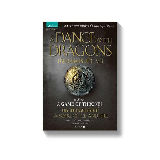มังกรร่อนระบำ 5.3 A Dance with Dragons (เกมล่าบัลลังก์ A Game of Thrones 5.3)