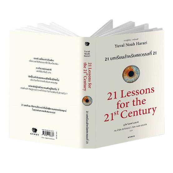 21 บทเรียน สำหรับศตวรรษที่ 21