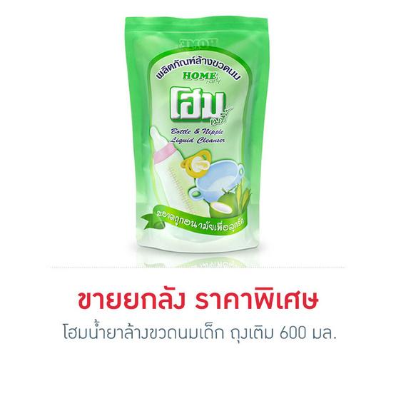 โฮมน้ำยาล้างขวดนมเด็ก ถุงเติม 600 มล. ยกลัง
