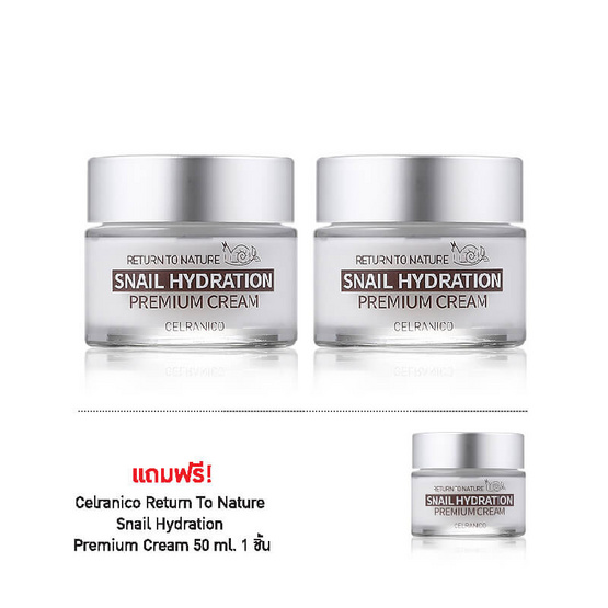 Celranico Snail Hydration Premium Cream 50ml. x2pcs. Free 1 pc.