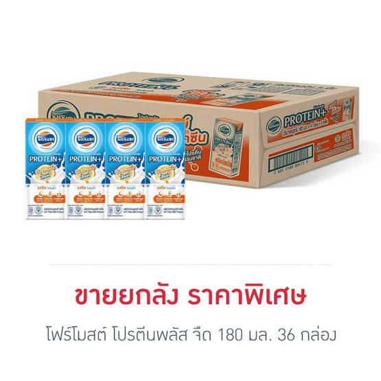 โฟร์โมสต์ โปรตีนพลัส จืด 180 มล. (ยกลัง 36 กล่อง)