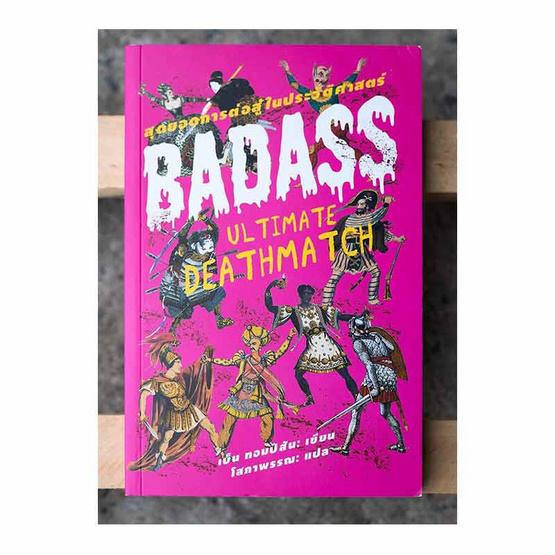 สุดยอดการต่อสู้ในประวัติศาสตร์ BADASS (Ultimate Deathmatch)