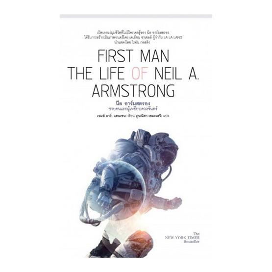 First Man The Life of Neil A. Armstorng นีล อาร์มสตรอง ชายคนแรกผู้เหยียบดวงจันทร์