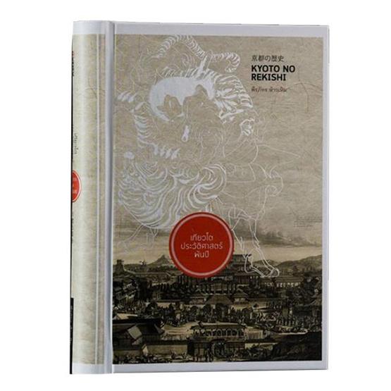 เกียวโต ประวัติศาสตร์พันปี (ปกแข็ง)