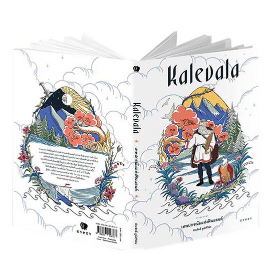 เทพปกรณัมแห่งฟินแลนด์ Kalevala