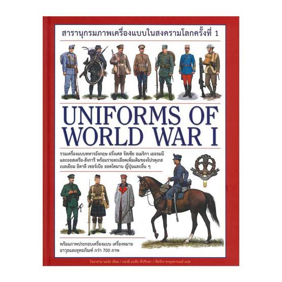 สารานุกรมภาพเครื่องแบบในสงครามโลกครั้งที่ 1 Uniforms of World War 1 (ปกแข็ง)