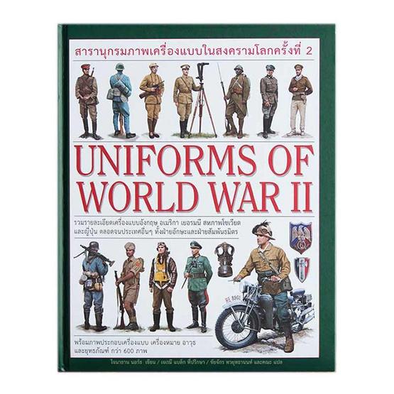 สารานุกรมภาพเครื่องแบบในสงครามโลกครั้งที่ 2 (ปกแข็ง)