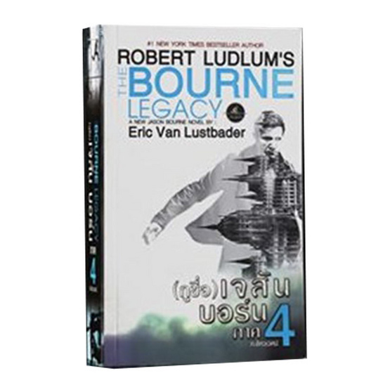 (กูชื่อ) เจสัน บอร์น ภาค 4 The Bourne Legacy