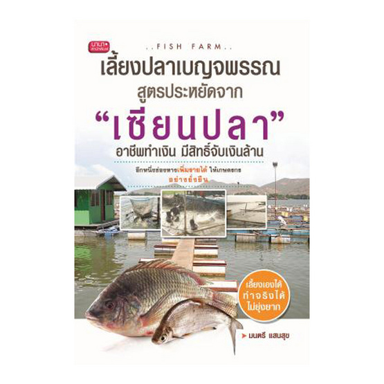 """เลี้ยงปลาเบญจพรรณ สูตรประหยัดจาก """"เซียนปลา"""" อาชีพทำเงิน มีสิทธิ์จับเงินล้าน"""