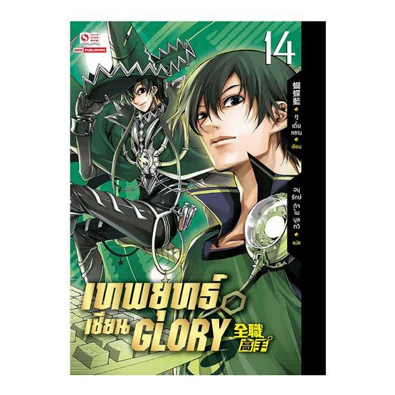 เทพยุทธ์เซียน Glory เล่ม 14