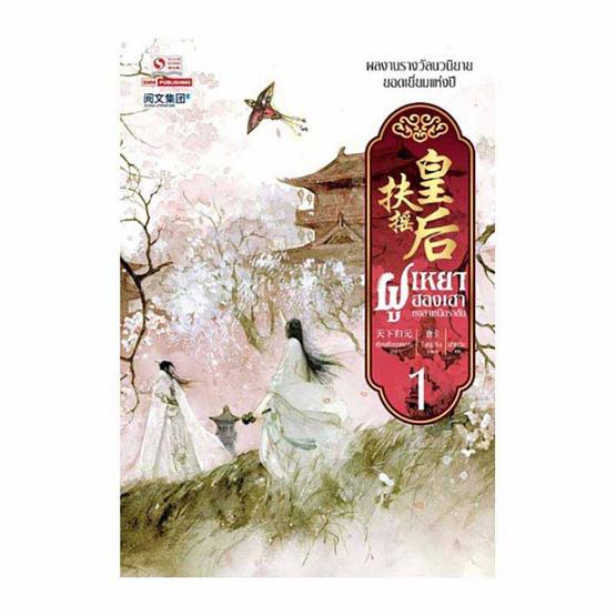 ฝูเหยาฮองเฮา หงสาเหนือราชัน เล่ม 1