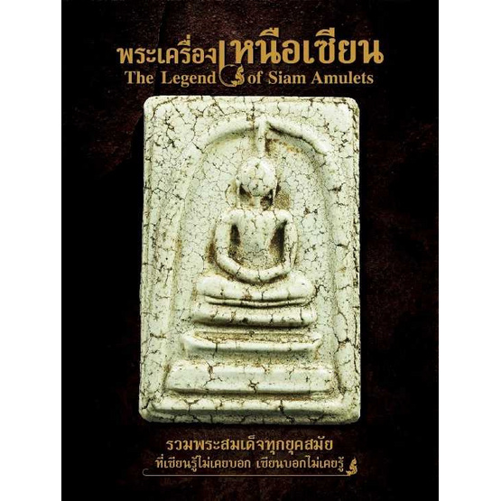 พระเครื่องเหนือเซียนThe Legend of Siam Amulets