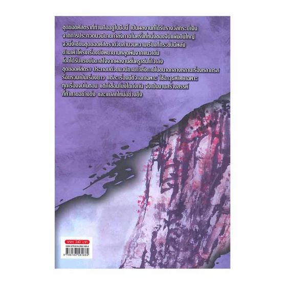 ยอดศัสตรา เล่ม 3 (จบ)