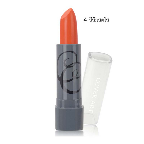 Cover Art Lipstick Matte คัฟเวอร์ อาร์ต ลิปสติก เนื้อแมท 3.5 กรัม #4 สีส้มสดใส