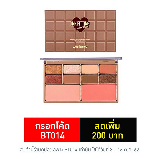 PERIPERA INK FITTING COLOR PALETTE #1 BE MY CHOCOLATE