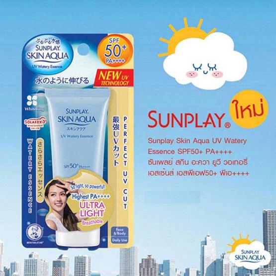 Sunplay สกิน อะควา ยูวี วอเทอรี่ เอสเซ้นซ์ SPF50 PA+++ 50 กรัม (1แถม1)
