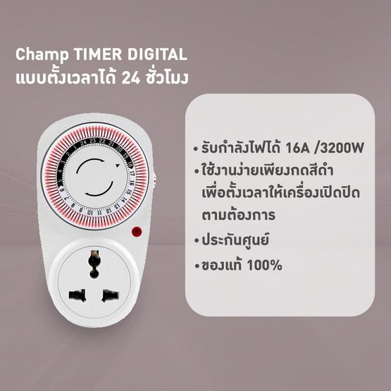 Champ TIMER DIGITAL แบบตั้งเวลาได้ 24 ชั่วโมง (ขอบสีแดง)