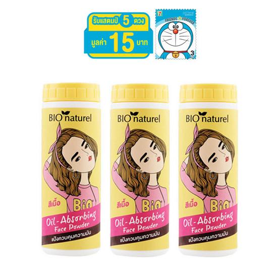 BIO Naturel แป้งฝุ่นบีโอ นาตูแรล Oil Absorbing Face Powder Beige 25 g แพ็ค 3 ชิ้น