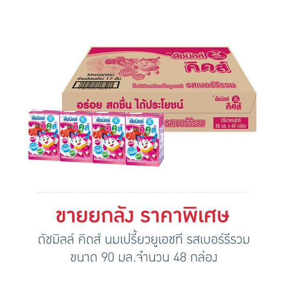 ดัชมิลล์ คิดส์ นมเปรี้ยวยูเอชที รสเบอร์รีรวม 90 มล. (ยกลัง 48 กล่อง)