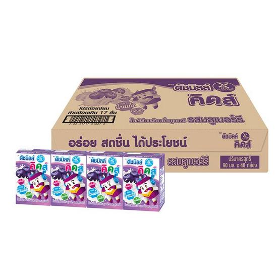 ดัชมิลล์ คิดส์ นมเปรี้ยวยูเอชที รสบลูเบอร์รี 90 มล. (ยกลัง 48 กล่อง)