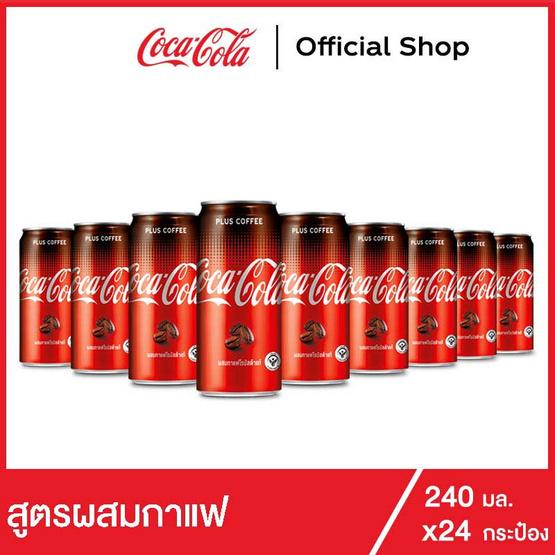 โค้ก น้ำอัดลม รส กาแฟ 240 มล. 24 กระป๋อง