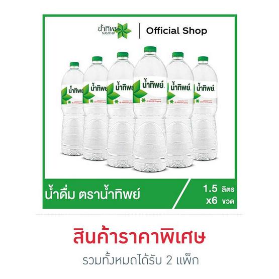 น้ำทิพย์ น้ำดื่ม 1.5 ลิตร 6 ขวด