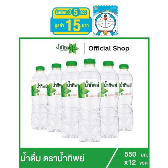 น้ำทิพย์ น้ำดื่ม 550 มล. 12 ขวด
