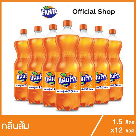 แฟนต้า น้ำอัดลม น้ำส้ม 1.5 ลิตร 12 ขวด