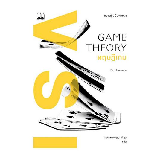 Game Theory ทฤษฎีเกม ความรู้ฉบับพกพา