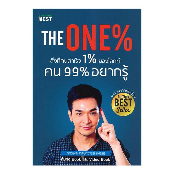 The One% สิ่งที่คนสำเร็จ 1% ทำ ที่ 99% ควรรู้