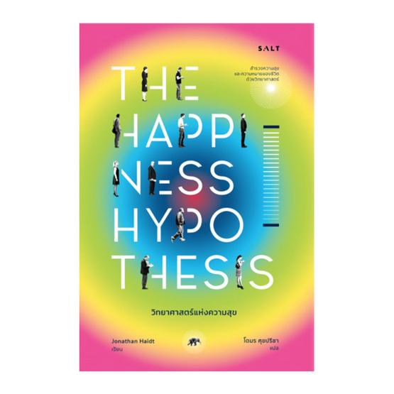 วิทยาศาสตร์แห่งความสุข สำรวจความสุขและความหมายของชีวิตด้วยวิทยาศาสตร์