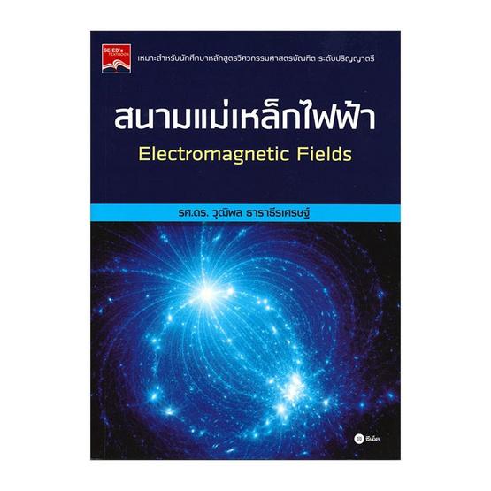 สนามแม่เหล็กไฟฟ้า Electromagnetic Fields