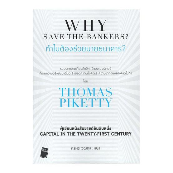 ทำไมต้องช่วยนายธนาคาร?