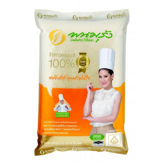 พนมรุ้ง ข้าวขาวหอมมะลิ 100% ชั้นเลิศ 5 กิโลกรัม
