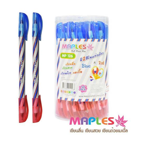 Maples ปากกาลูกลื่น2หัว หมึกน้ำเงิน-แดง (แพ็ก50ด้าม)